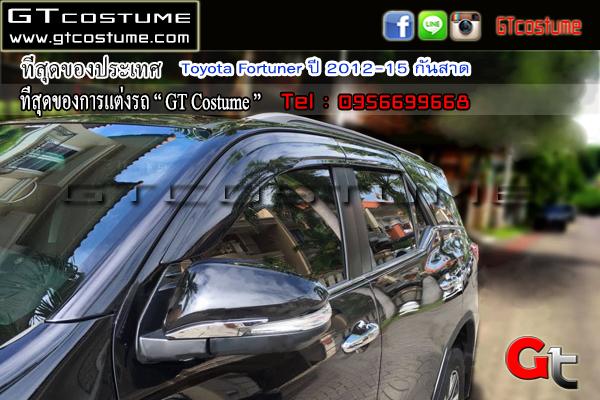 แต่งรถ Toyota Fortuner ปี 2012-2015 กันสาด