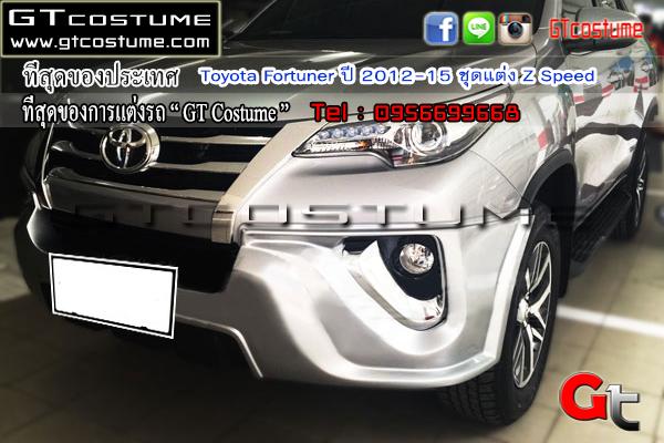 แต่งรถ Toyota Fortuner ปี 2012-2015 ชุดแต่ง Z Speed
