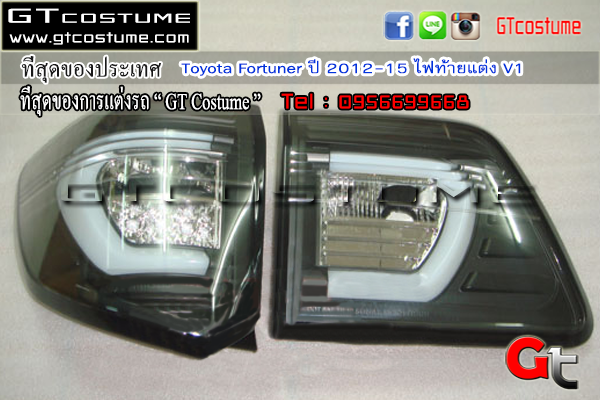 แต่งรถ Toyota Fortuner ปี 2012-15 ไฟท้ายแต่ง V1