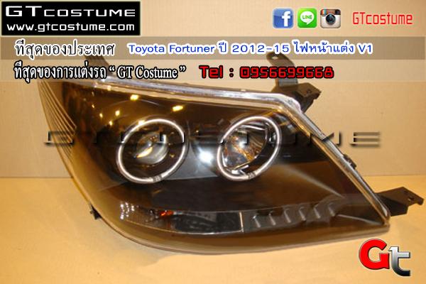 แต่งรถ Toyota Fortuner ปี 2012-15 ไฟหน้าแต่ง V1