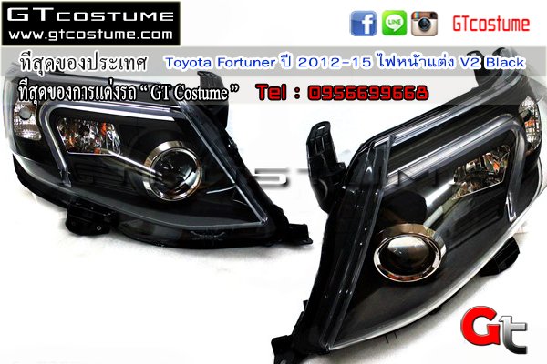 แต่งรถ Toyota Fortuner ปี 2012-2015 ไฟหน้าแต่ง V2 Black