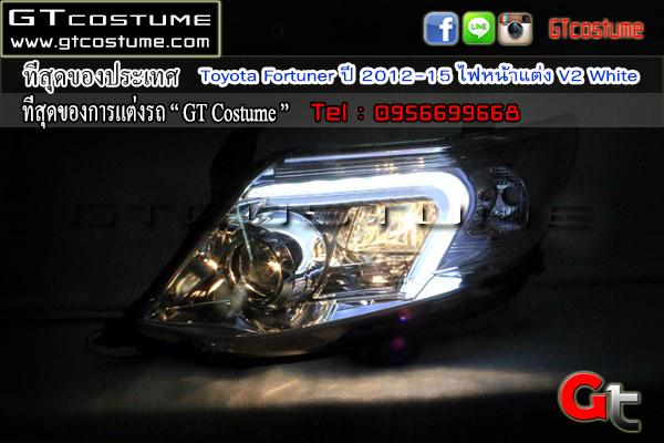 แต่งรถ Toyota Fortuner ปี 2012-15 ไฟหน้าแต่ง V2 White