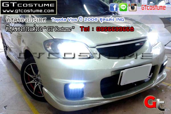 แต่งรถ Toyota Vios ปี 2006 ชุดแต่ง ING