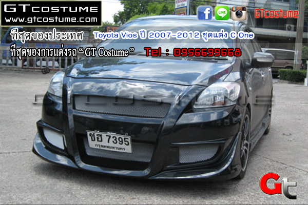 แต่งรถ Toyota Vios ปี 2007-2012 ชุดแต่ง C One