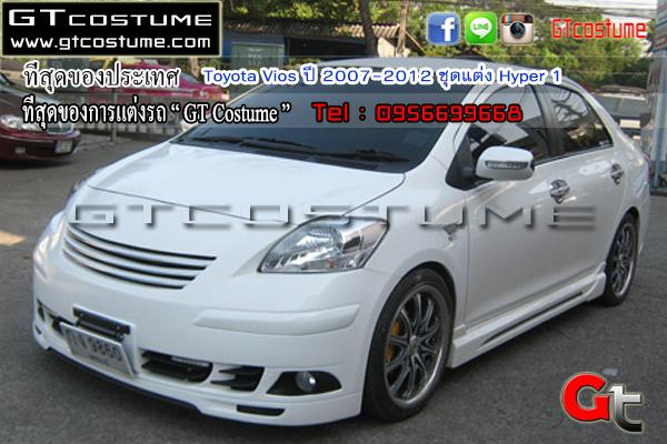 แต่งรถ Toyota Vios ปี 2007-2012 ชุดแต่ง Hyper 1
