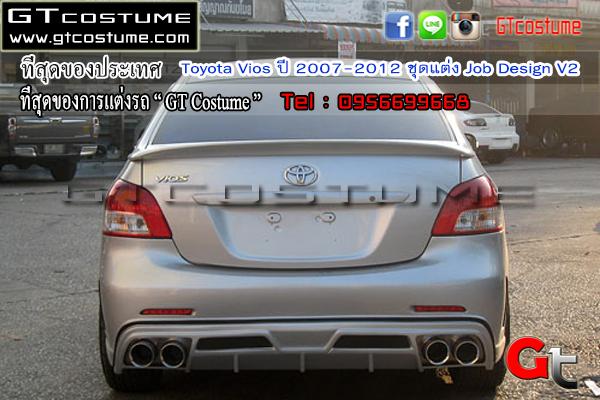 แต่งรถ Toyota Vios ปี 2007-2012 ชุดแต่ง Job Design V2