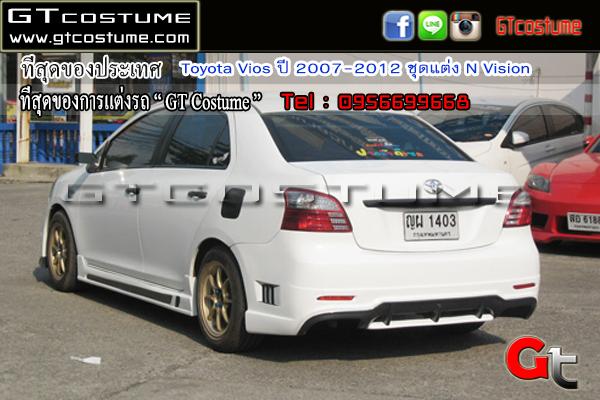 แต่งรถ Toyota Vios ปี 2007-2012 ชุดแต่ง N Vision
