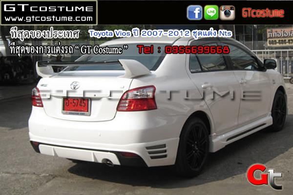 แต่งรถ Toyota Vios ปี 2007-2012 ชุดแต่ง Nts