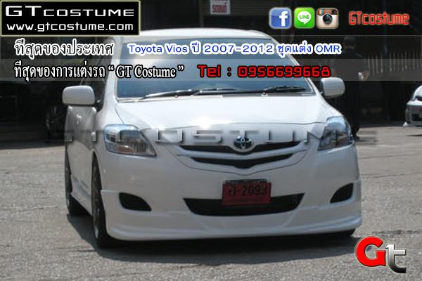 แต่งรถ Toyota Vios ปี 2007-2012 ชุดแต่ง OMR