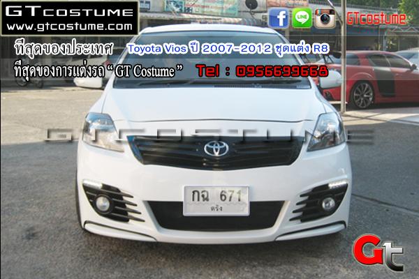 แต่งรถ Toyota Vios ปี 2007-2012 ชุดแต่ง R8
