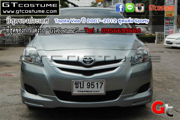 แต่งรถ Toyota Vios ปี 2007-2012 ชุดแต่ง Sporty