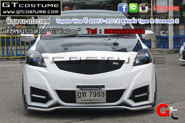 แต่งรถ Toyota Vios ปี 2007-2012 ชุดแต่ง Type R Concept 2