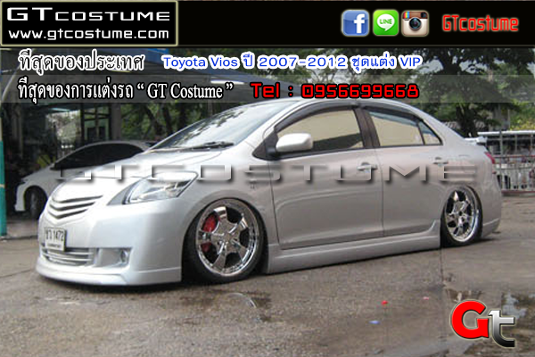 แต่งรถ Toyota Vios ปี 2007-2012 ชุดแต่ง VIP