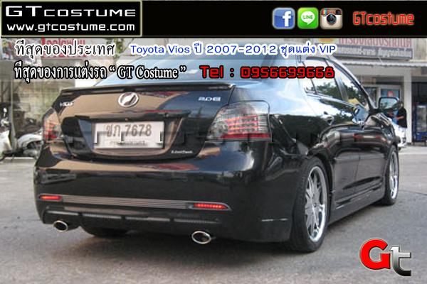 แต่งรถ Toyota Vios ปี 2007-2012 ชุดแต่ง VIPแต่งรถ Toyota Vios ปี 2007-2012 ชุดแต่ง VIP