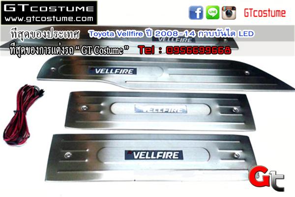 แต่งรถ Toyota Vellfire ปี 2008-14 กาบบันได LED