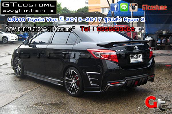 แต่งรถ Toyota Vios ปี 2013-2017 ชุดแต่ง Hyper 2