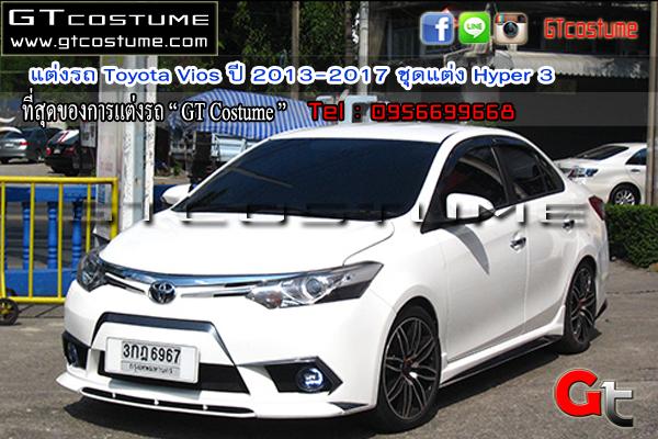 แต่งรถ Toyota Vios ปี 2013-2017 ชุดแต่ง Hyper 3