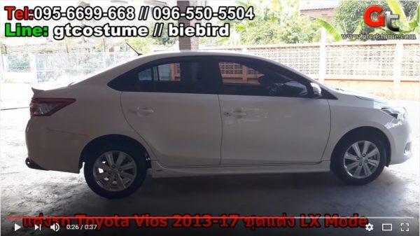 แต่งรถ Toyota Vios 2013-2017 ชุดแต่ง LX Mode