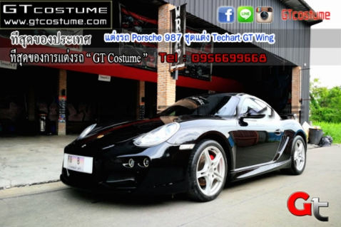 แต่งรถ Porsche 987 Cayman ปี 2005-2011 ชุดแต่ง Techart
