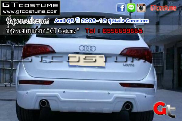 แต่งรถ Audi Q5 ปี 2008-12 ชุดแต่ง Caractere