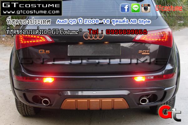 แต่งรถ Audi Q5 ปี 2008-16 ชุดแต่ง AB Style
