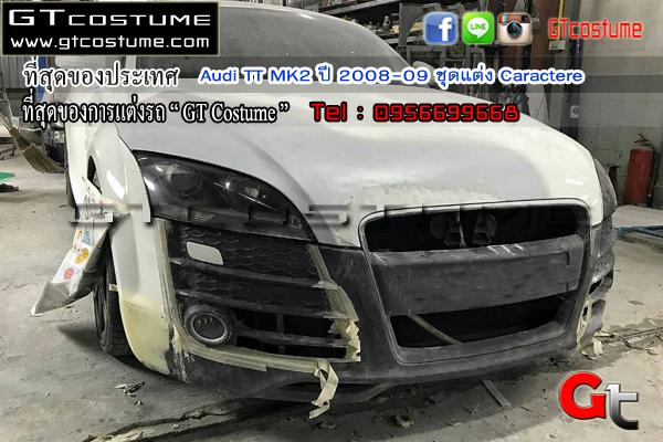 แต่งรถ Audi TT MK2 ปี 2008-09 ชุดแต่ง Caractere