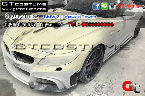 แต่งรถ BMW Z4 E89 2008-2016 ชุดแต่ง Rowen