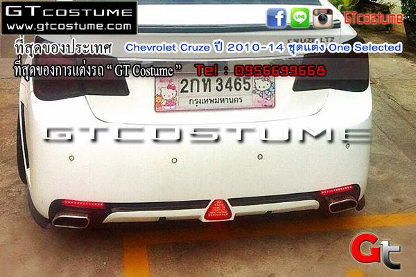 แต่งรถ Chevrolet Cruze ปี 2010-14 ชุดแต่ง One Selected