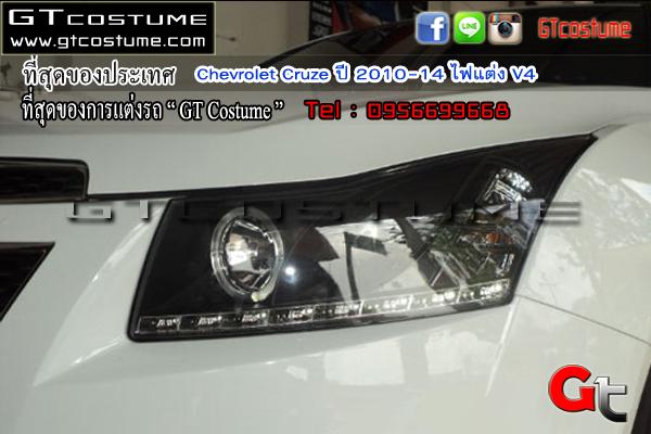 แต่งรถ Chevrolet Cruze ปี 2010-2014 โคมไฟหน้าแต่ง V4