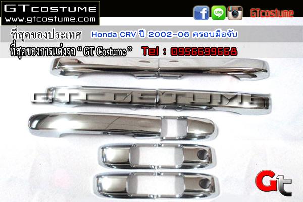 แต่งรถ Honda CRV ปี 2002-2006 ครอบมือจับ