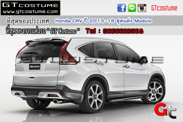 แต่งรถ Honda CRV ปี 2013-2016 ชุดแต่ง Modulo