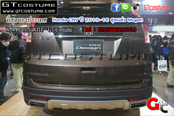 แต่งรถ Honda CRV ปี 2013-2016 ชุดแต่ง Mugen