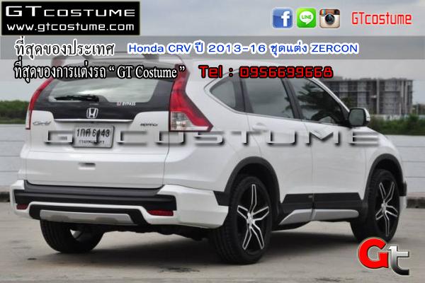 แต่งรถ Honda CRV ปี 2013-16 ชุดแต่ง ZERCON