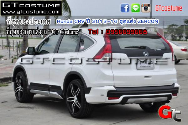 แต่งรถ Honda CRV ปี 2013-2016 ชุดแต่ง ZERCON
