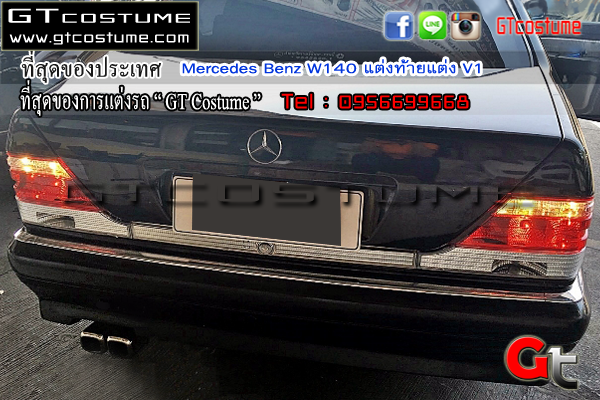แต่งรถ Mercedes Benz W140 S Class แต่งท้ายแต่ง V1
