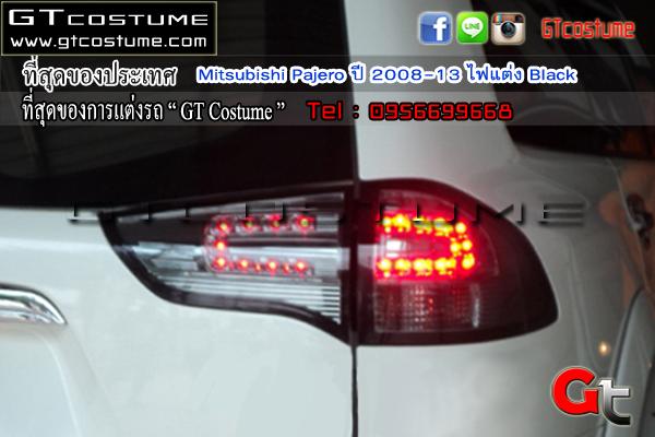 แต่งรถ Mitsubishi Pajero ปี 2008-2013 ไฟแต่ง Black