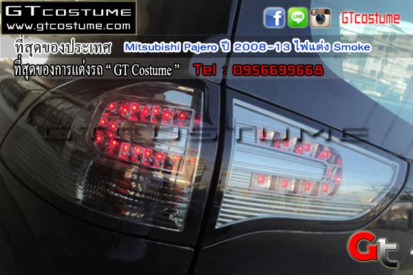แต่งรถ Mitsubishi Pajero ปี 2008-2013 ไฟแต่ง Smoke