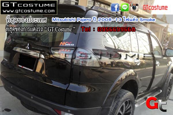 แต่งรถ Mitsubishi Pajero ปี 2008-13 ไฟแต่ง Smoke