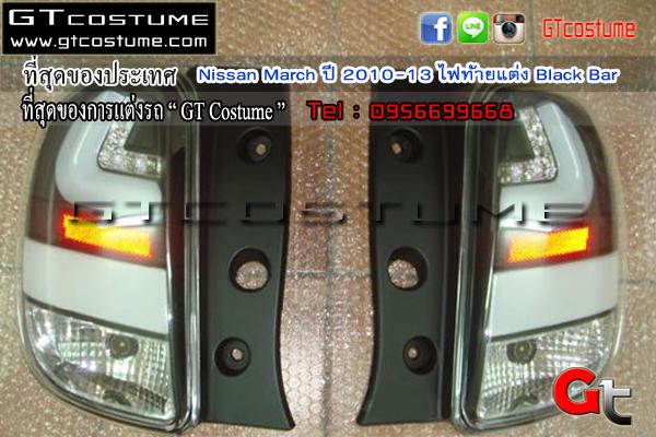 แต่งรถ Nissan March ปี 2010-2013 ไฟท้ายแต่ง Black Bar