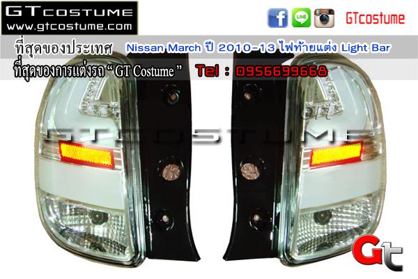 แต่งรถ Nissan March ปี 2010-13 ไฟท้ายแต่ง Light Bar