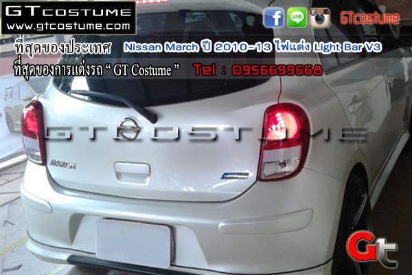 แต่งรถ Nissan March ปี 2010-13 ไฟแต่ง Light Bar V3