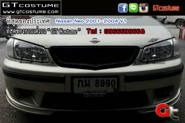 แต่งรถ Nissan Neo 2001-2004 ชุดแต่ง V1