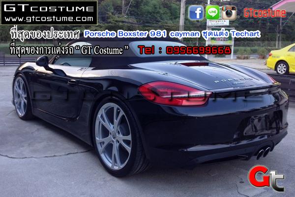 แต่งรถ Porsche Boxster 981 cayman ชุดแต่ง Techart