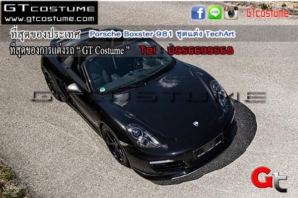 แต่งรถ Porsche Boxster 981 ชุดแต่ง TechArt