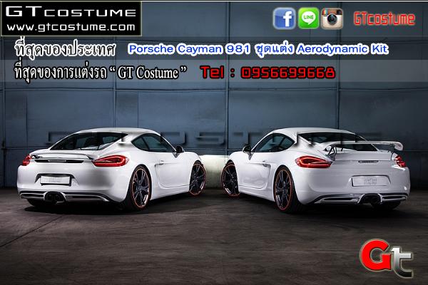 แต่งรถ Porsche Cayman 981 ชุดแต่ง Aerodynamic Kit