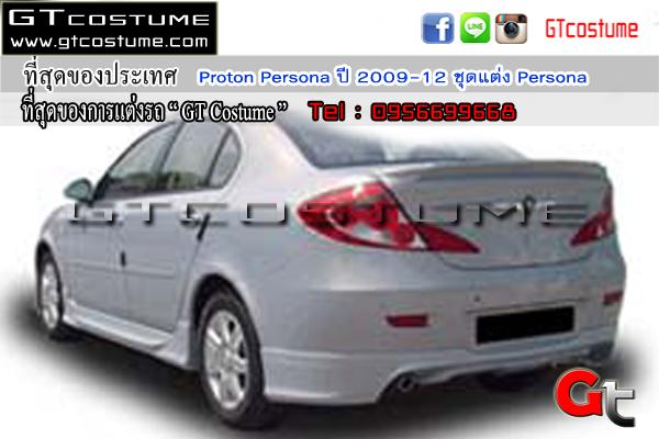 แต่งรถ Proton Persona ปี 2009-2012 ชุดแต่ง Persona