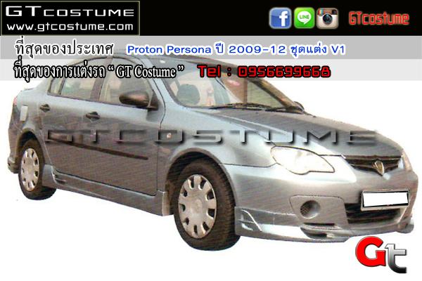 แต่งรถ Proton Persona ปี 2009-2012 ชุดแต่ง V1
