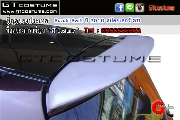 แต่งรถ Suzuki Swift ปี 2010 สปอยเลอร์ GTI