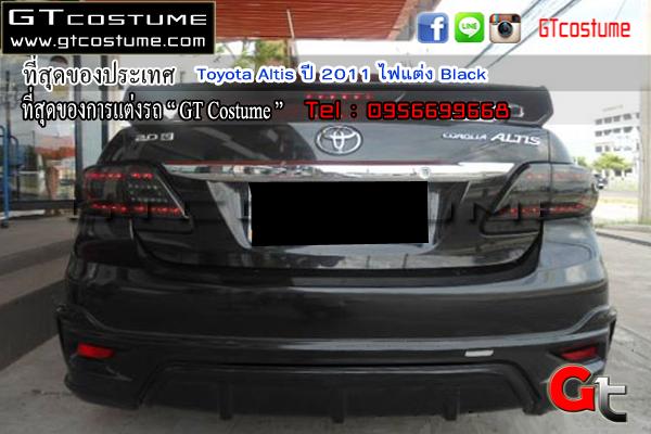แต่งรถ Toyota Altis ปี 2011 ไฟแต่ง Black