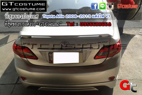 แต่งรถ Toyota Altis 2008-2013 แต่งไฟ V1